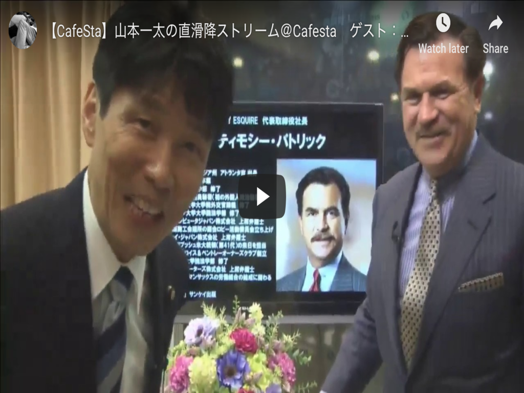 Timothy Langley as a guest of Councillor Yamamoto Ichita's CafeSta at the LDP
